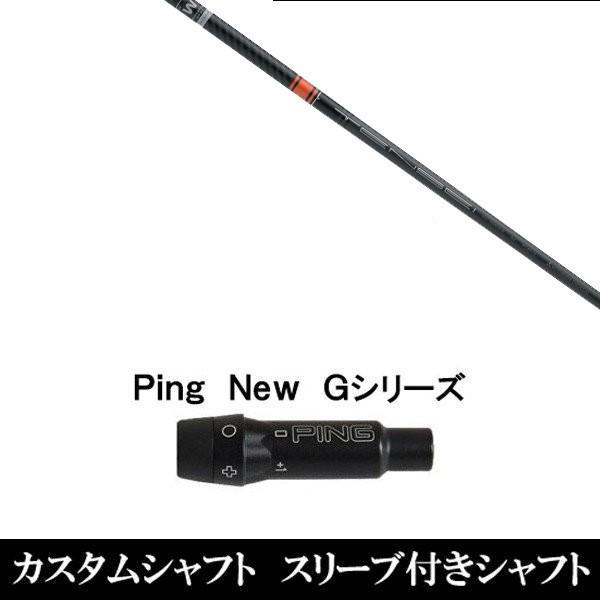 新品スリーブ付シャフト TENSEI CK Pro オレンジ ★ピン NEW Gシリーズ用 スリーブ装着 ドライバー用(スリ ーブ非純正)