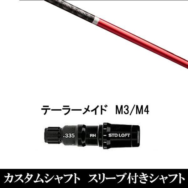 新品スリーブ付シャフト WACCINEcompoGR230 テーラーメイド M3/M4/M5/M6用スリーブ装着 ドライバー用(スリ ーブ非純正)