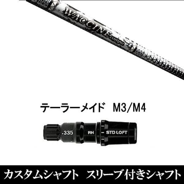 新品スリーブ付シャフト WACCINEcompoGR450V テーラーメイド M3/M4/M5/M6用スリーブ装着 ドライバー用(スリ ーブ非純正)