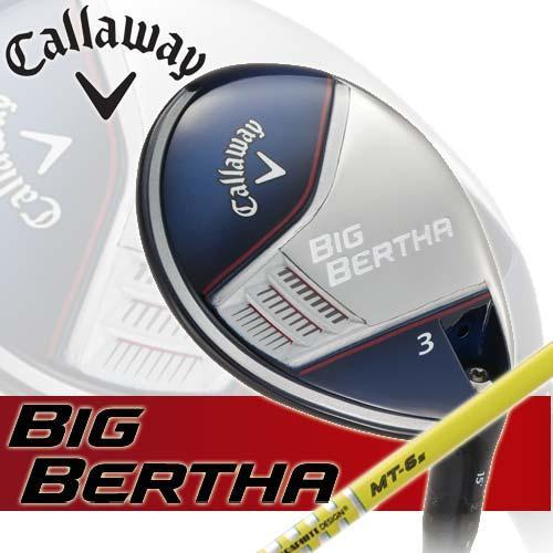 【Callaway】キャロウェイ★BIG BERTHA(ビツグバーサ)フェアウェイウッド★日本仕様★TourAD MT-6(S)【ゴルフクラブ激安通販】