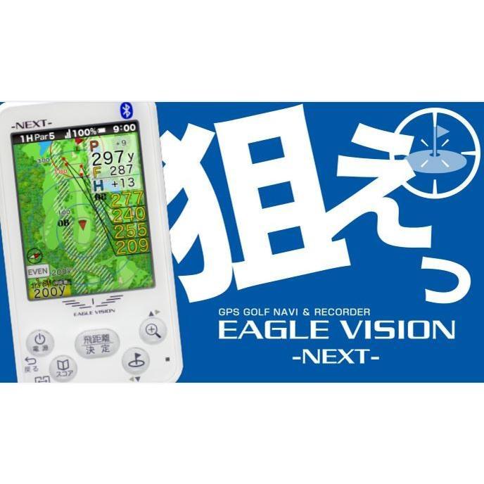 クーポンあり【朝日ゴルフ】EAGLE VISION NEXT イーグルビジョン ネクスト