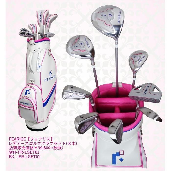 セットアップ クーポンあり【FEARICE】 フェアリス レディース ゴルフハーフセット ゴルフクラブ 8本 キャディバッグ付, 宇陀郡 fcf3986f