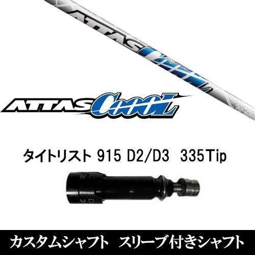 新品スリーブ付シャフト ATTAS COOL /タイトリスト 915 D2/D3用スリーブ装着 アッタス クール ドライバー用(スリ ーブ非純正)オリジナルカスタム