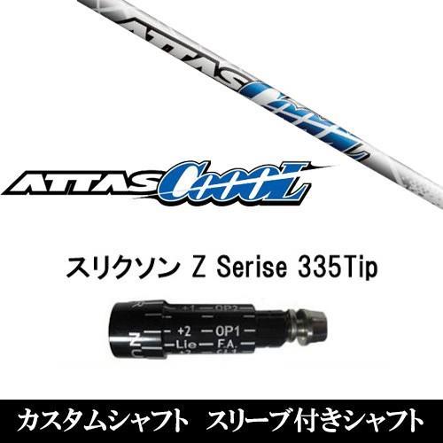 新品スリーブ付シャフト ATTAS COOL /スリクソン Zシリーズ用スリーブ装着 アッタス クール ドライバー用(スリ ーブ非純正)オリジナルカスタム