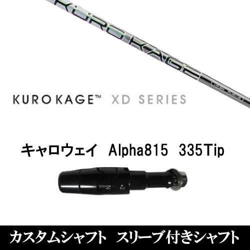 新品スリーブ付シャフト KURO KAGE XD /キャロウェイ Alpha815/XR用スリーブ装着 クロカゲXD ドライバー用(スリ ーブ非純正)
