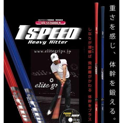 練習使用方法DVD付★エリートグリップ★ワンスピード ヘビーヒッター 1SPEED Heavy Hitter ☆スイング練習器