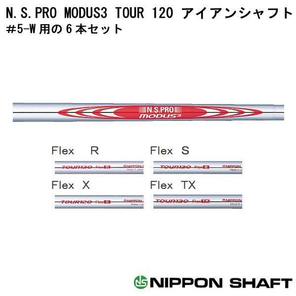 NSプロ モーダス3 ツアー 120 アイアン用スチールシャフト 6本セット 日本シャフト