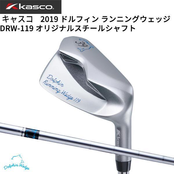 【セール】キャスコ DRW-119 ドルフィン ランニング ウェッジ オリジナルスチールシャフトモデル メンズ