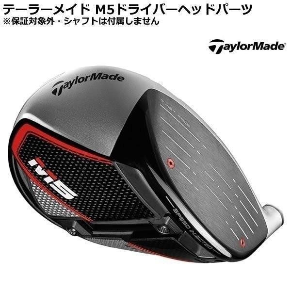 [日本正規品] テーラーメイド M5 ドライバー ヘッド単品販売 [TaylorMade]【ゴルフクラブ】