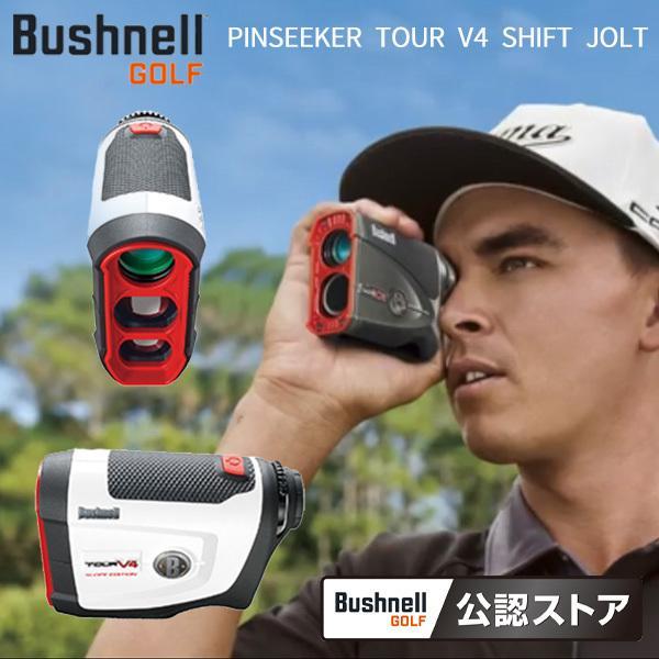 ブッシュネル ピンシーカー ツアーV4 シフトジョルト ゴルフ用レーザー距離計【即納】