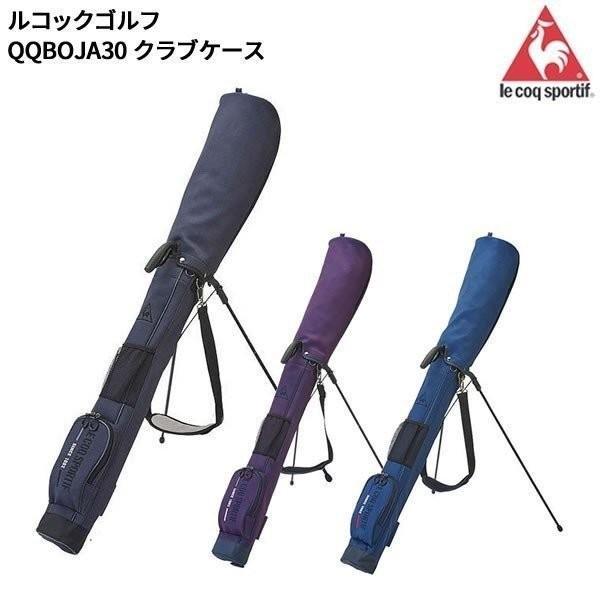 ルコックゴルフ QQBOJA30 クラブケース (47インチ対応 5〜6本用)【即納】