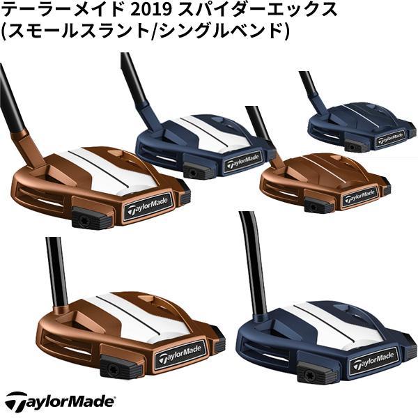 【2タイプ3色】テーラーメイド スパイダーエックス シリーズ パター 2019年モデル メンズ (一部レフティ有り)(スパイダーX)