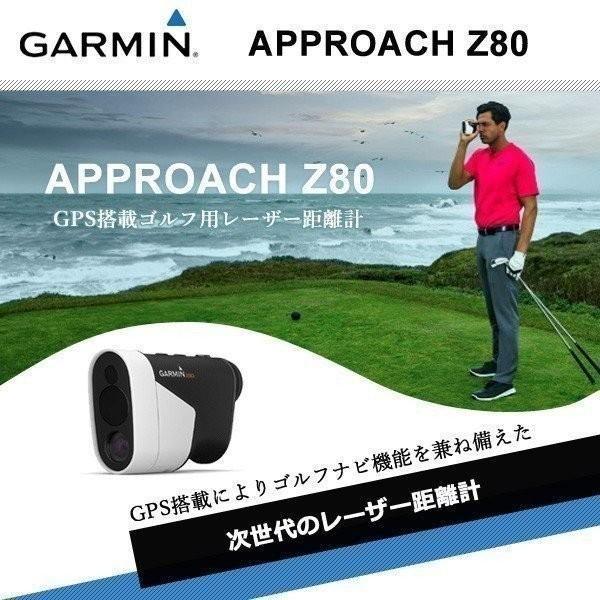【送料無料】ガーミン 日本正規品 ゴルフGPSナビ ApproachZ80 【GARMIN】【アプローチZ80GPSゴルフナビ】【即納】