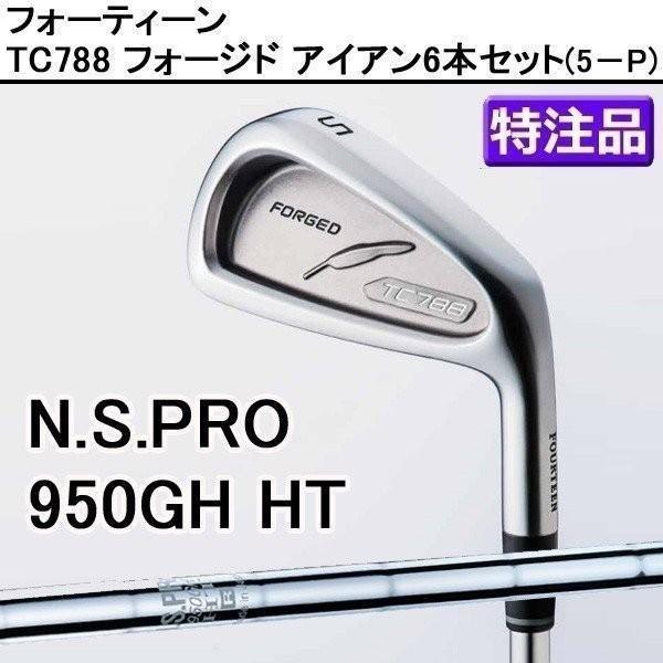 フォーティーン TC788 フォージド アイアンn [N.S.PRO 950GH HT] 【ゴルフクラブ】【取寄】