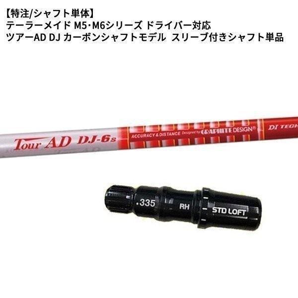 (納期2-3週間)([特注品/日本正規品) テーラーメイド M5 M6ドライバー専用 スリーブ付きシャフト単品 ツアーAD DJ カーボンシャフトモデル