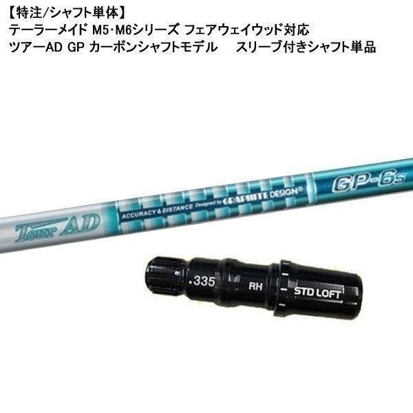 (納期2-3週間)(特注品/日本正規品) テーラーメイド M5 M6フェアウェイウッド専用 スリーブ付きシャフト単品 ツアーAD GPシャフト