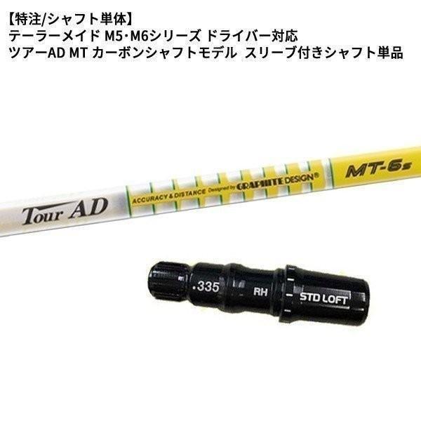 (納期2-3週間)(特注品/日本正規品) テーラーメイド M5 M6ドライバー専用 スリーブ付きシャフト単品 ツアーAD MT カーボンシャフト