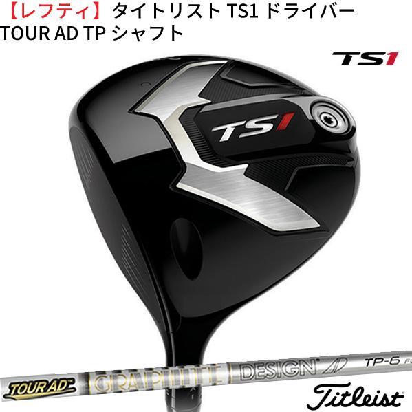 (特注/納期約4-6週)(レフティ)タイトリスト TS1 ドライバー グラファイトデザイン TOUR AD TP カーボンシ