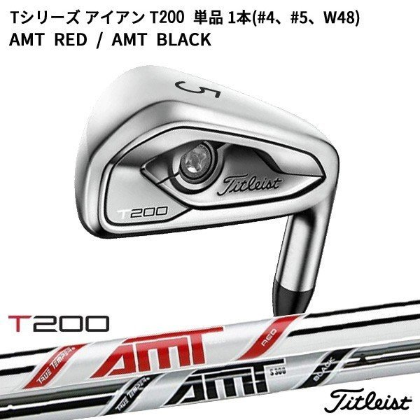 【SALE】(特注/納期約4-6週)タイトリスト Tシリーズ アイアン T200 単品 1本(#4、#5、W48) AMT レッド / A