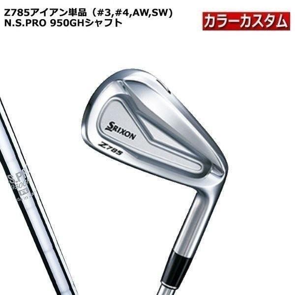 【セール】【特注/カラーカスタム】スリクソン Z785 アイアン単品(#3,#4,AW,SW) N.S.PRO 950GH シャフト