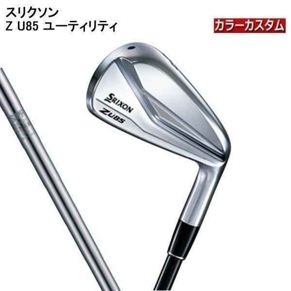 【特注/カラーカスタム】 スリクソン Z U85 ユーティリティ NSプロ 950GH DST スチールシャフト ダンロップ【ゴルフクラブ】