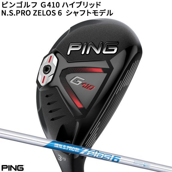 (P2倍)(特注/納期6-8週)ピンゴルフ G410 ハイブリッド ゼロス 6 スチールシャフト