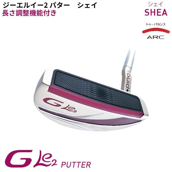 (特注)(納期約4-6週)PING G-Le2 レディース ジーエルイー2 パター シェイ 長さ調節機能付き ピンゴルフ