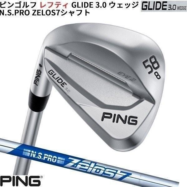 (特注/納期約4-6週)(レフティ)ピンゴルフ グライド3.0ウェッジ N.S.PRO ゼロス7シャフト メンズ 2019年モデル【ゴルフクラブ】