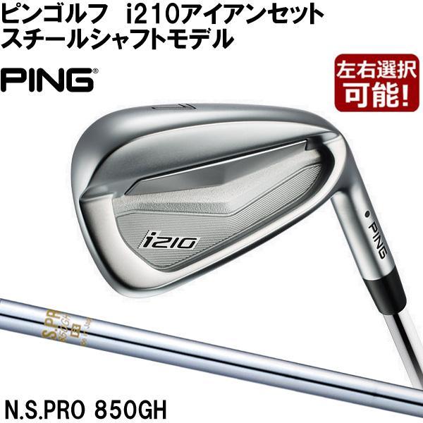 (P5倍)(特注/約3週)ピンゴルフ i210アイアン 6本セット(5I-PW) NSプロ850GHシャフト (PING)