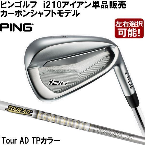 (P5倍)(特注/約3週)ピンゴルフ i210アイアン 単品販売 ツアーAD TPカラー カーボンシャフト(PING)
