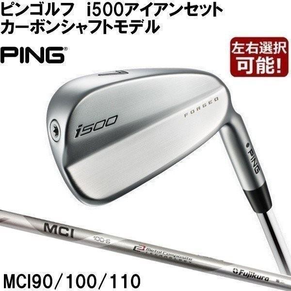(P5倍)(特注/約3週)ピンゴルフ i500アイアン 単品販売 MCI90/100/110 カーボンシャフト(PING)