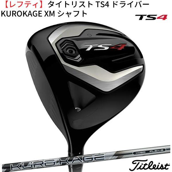 【特注品】[レフティ]タイトリスト TS4 ドライバー 三菱ケミカル クロカゲXMシャフト メンズ 2019【ゴルフクラブ】