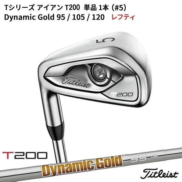 【SALE】(特注/納期約4-6週)(レフティ) タイトリスト Tシリーズ アイアン T200 単品 1本(#5) ダイナミック