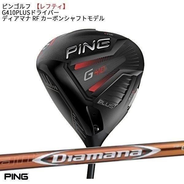 (P5倍)(特注/納期4-6週)(レフティ)ピンゴルフ G410 PLUS ドライバー 三菱 ディアマナ RF カーボンシャフト