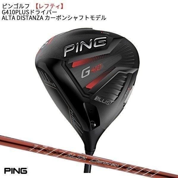 (P5倍)(特注/納期4-6週)(レフティ)ピンゴルフ G410 PLUS ドライバー ALTA DISTANZA カーボンシャフト