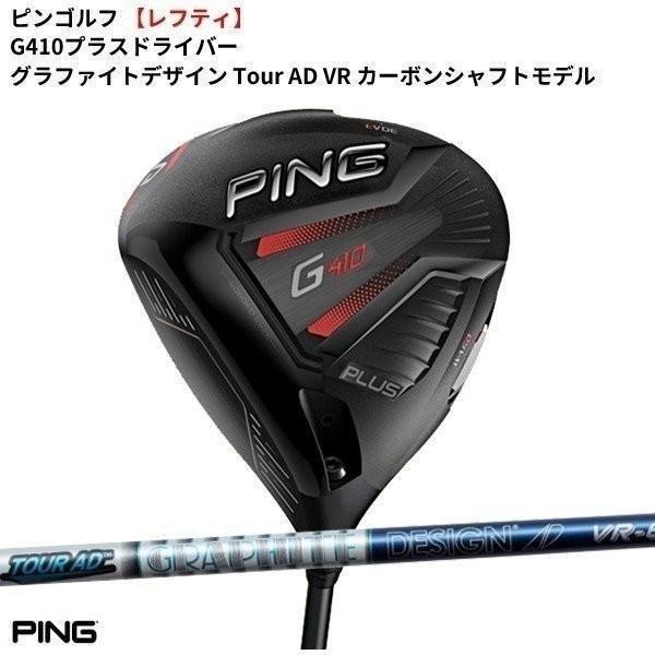 (P5倍)(特注/納期4-6週)(レフティ) ピンゴルフ G410 PLUS ドライバー グラファイトデザイン Tour AD VR カ