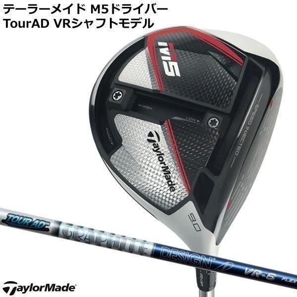 【セール】(特注/納期約3週)テーラーメイド M5ドライバー ツアーADVR カーボンシャフトモデル