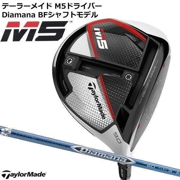 【セール】(特注/納期約3週)テーラーメイド M5ドライバー 三菱ケミカル ディアマナBF カーボンシャフトモ
