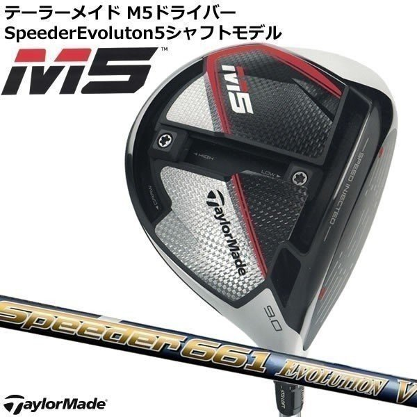 【セール】(特注/納期約3週)テーラーメイド M5ドライバー フジクラ スピーダーエボリューション5(V) カー