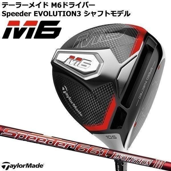 【セール】[特注品 納期約2〜3週間 日本正規品] テーラーメイド M6ドライバー フジクラ スピーダーエボリ