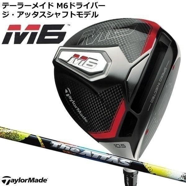 【セール】[特注品 納期約2〜3週間 日本正規品] テーラーメイド M6 ドライバー マミヤOP ジ・アッタス カ