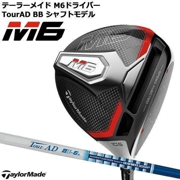 【セール】[特注品 日本正規品] テーラーメイド M6ドライバー グラファイトデザイン ツアーAD BB カーボン