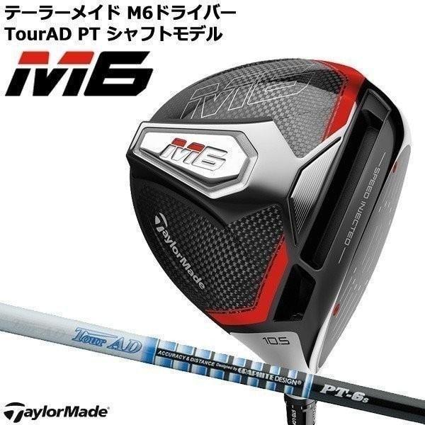 【セール】[特注品 日本正規品] テーラーメイド M6ドライバー グラファイトデザイン ツアーAD PT カーボン