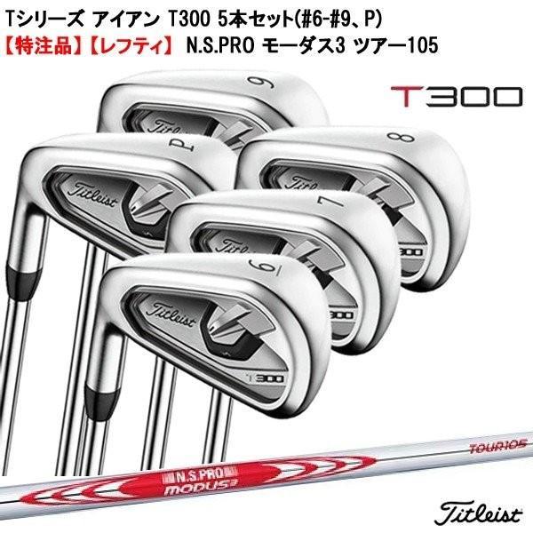 【SALE】(特注/納期約4-6週)(レフティ) タイトリスト Tシリーズ アイアン T300 5本セット(#6-#9、P) N.S.P