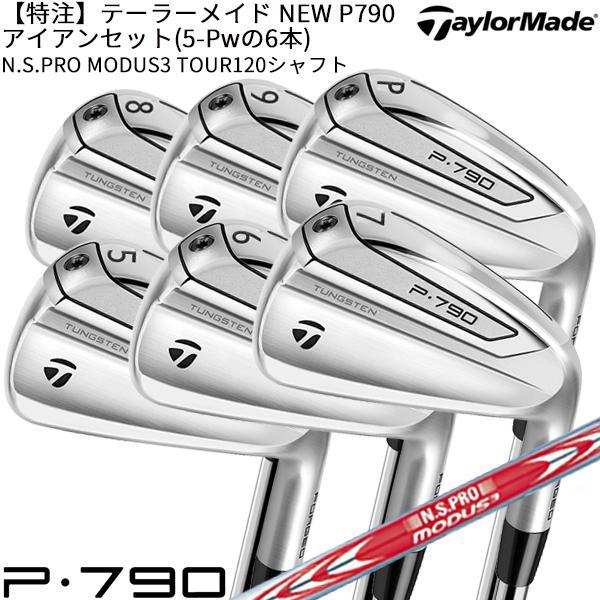 (特注/納期約5-6週)テーラーメイド New P790 アイアンセット(5I-Pwの6本) N.S.PRO モーダス3 ツアー120シ