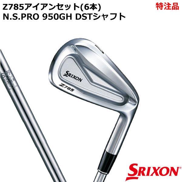 【特注品】 スリクソン Z785 アイアンセット(5I-9I,Pwの6本) NSプロ 950GH DSTスチールシャフト ダンロップ【ゴルフクラブ】