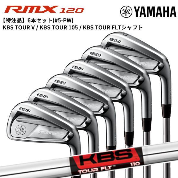 (特注/納期約4週)ヤマハ RMX 120 リミックス アイアン 6本セット(#5-PW) KBS ツアー V / KBS ツアー 105 / KBS ツアー FLTシャフト(ゴルフクラブ)