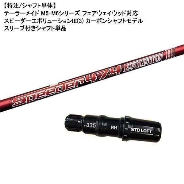 (納期2-3週間)(特注品/日本正規品) テーラーメイド M5 M6フェアウェイウッド専用 スリーブ付きシャフト単品 スピーダーエボリューションIII(3)シャフト