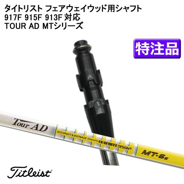 【SALE】特注/シャフト単体 タイトリスト TSシリーズ フェアウェイウッド対応 TOUR AD MTシリーズ シュア