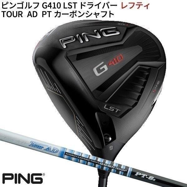 (P5倍)(特注/納期4-6週)(レフティ)ピンゴルフ G410 LST ドライバー グラファイトデザイン Tour AD PT カー